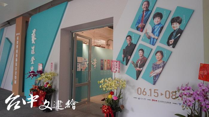 台中文化資產園區渭水樓舉辦「藝湛登峯-109年度重要傳統藝術保存者」特展,至8月15日。(攝影:謝平平)