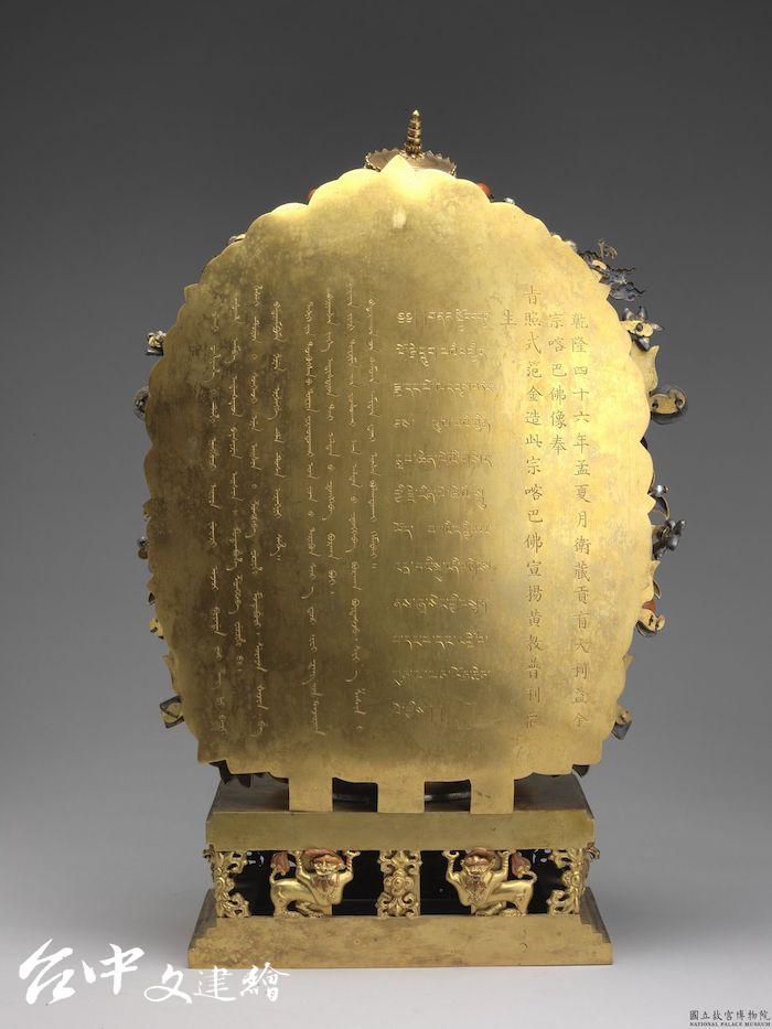 清 金宗喀巴像 (背面) (圖:國立故宮博物院)