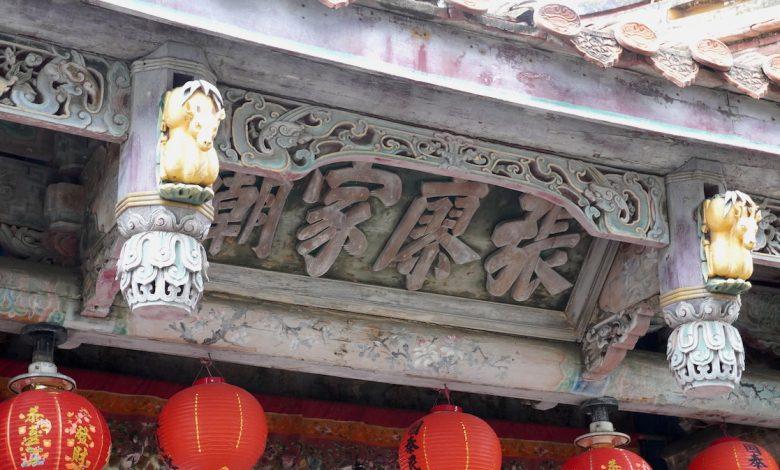 台中張廖家廟與雲林張廖家廟為同一祖先。(攝影:謝平平)