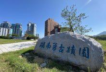 滬尾「湖南勇古蹟園」12月1日正式開放(圖:淡水古蹟博物館)
