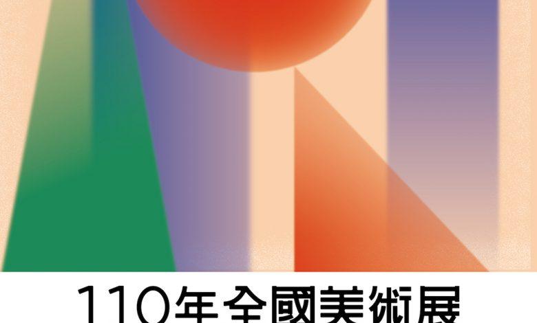 110年全國美展主視覺(圖:國美館)