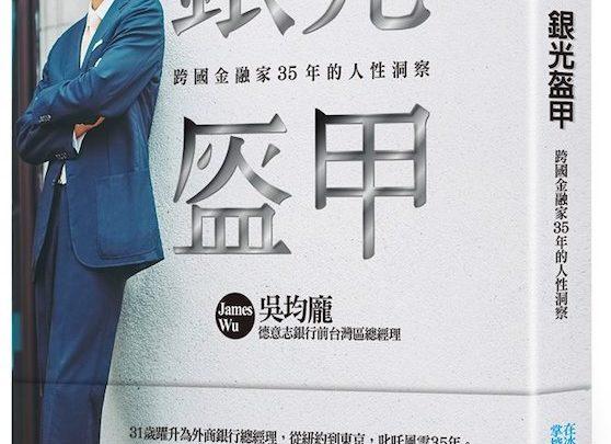《銀光盔甲》是吳均龐的第二本書。(圖:翻攝自「寶瓶文化」粉絲團)