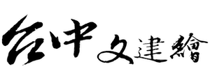台中文建繪|認識一座城市,就從文化與建築開始吧!