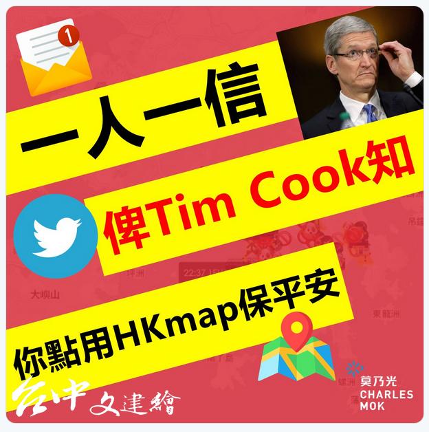 香港議員莫乃光號召果粉,一人一信給庫克。(圖片來源:莫乃光推特)