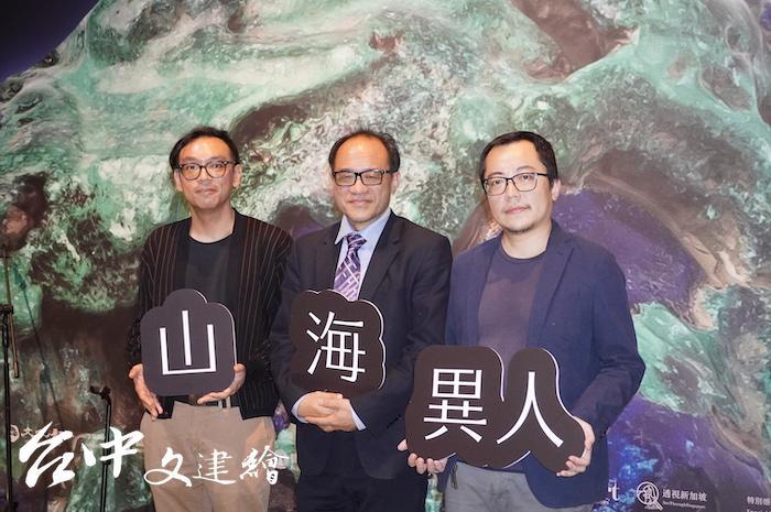 第七屆亞雙展由台灣藝術家許家維(左)與新加坡藝術家何子彥(右)擔任共同策展人。中為國美館館長林志明。(攝影:謝平平)