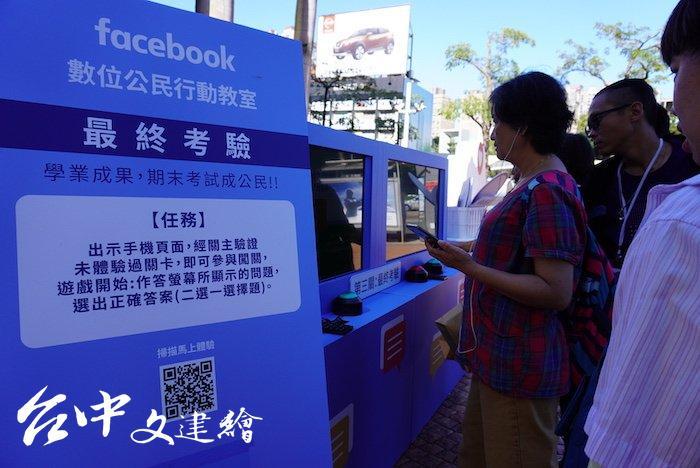 11月27、28日,Facebook「數位公民行動教室」在新光三越旁舉行。(攝影:謝平平)