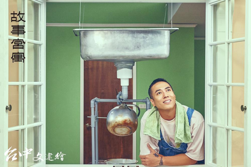 莊凱勛劇中扮演愛乾淨的水電工,手臂畫有蟠龍紋,對應青銅盤作為祭祀時盥洗水器的用途。(圖:國立故宮博物院)