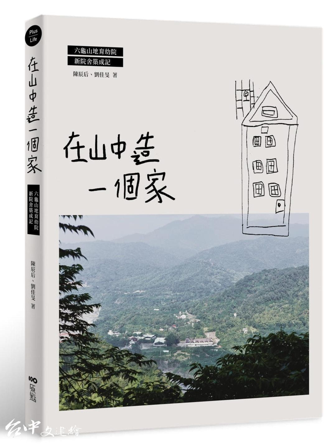 《在山中造一個家》(圖:原點出版)