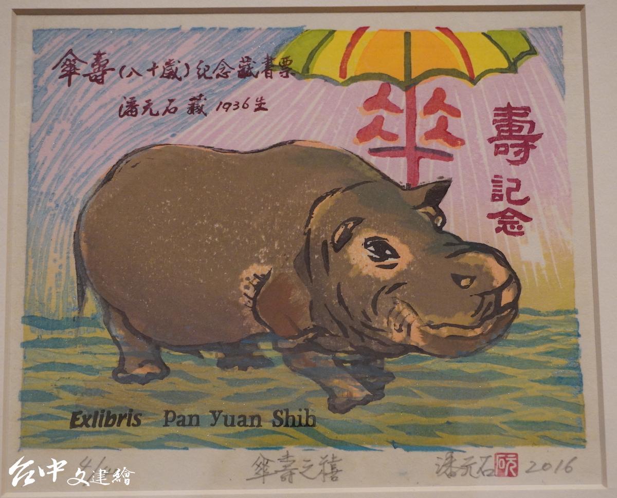 潘元石八十歲的版畫作品。(攝影:謝平平)
