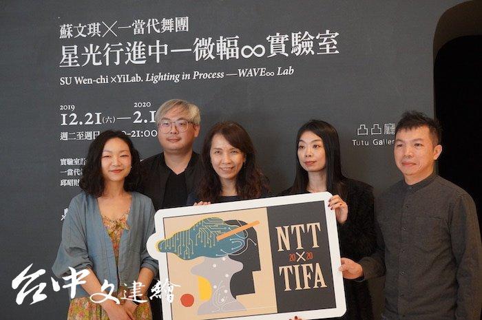 《星光行進中—微輻∞實驗室》由新媒體表演藝術家蘇文琪、一當代舞團共同創作。(攝影:謝平平)
