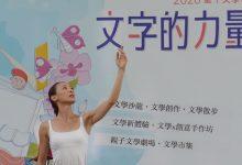 Photo of 第四屆台中文學季盛大開幕 文學散步、文學沙龍報名秒殺