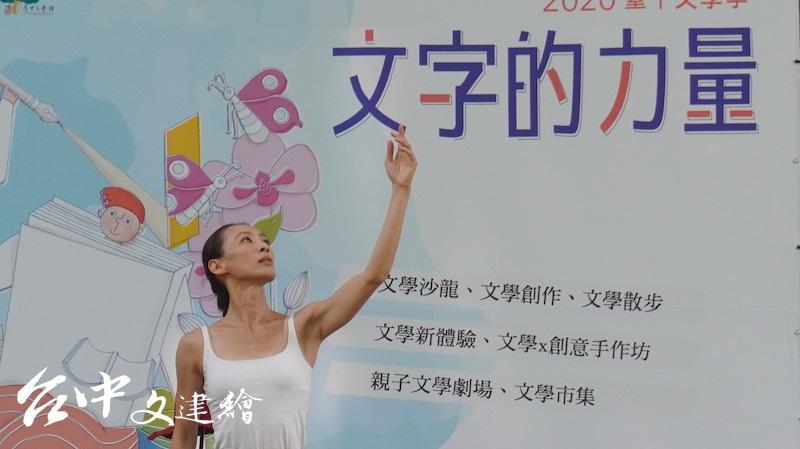 2020 年台中文學季開幕。(攝影:謝平平)
