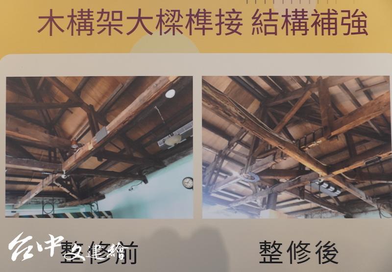 台中全安堂修復說明(翻攝:謝平平)