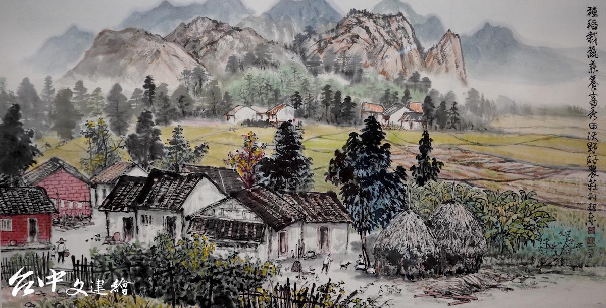 柯耀東,水墨,香田沃野好農莊,48X91 公分,2015。(圖:台中文建繪)