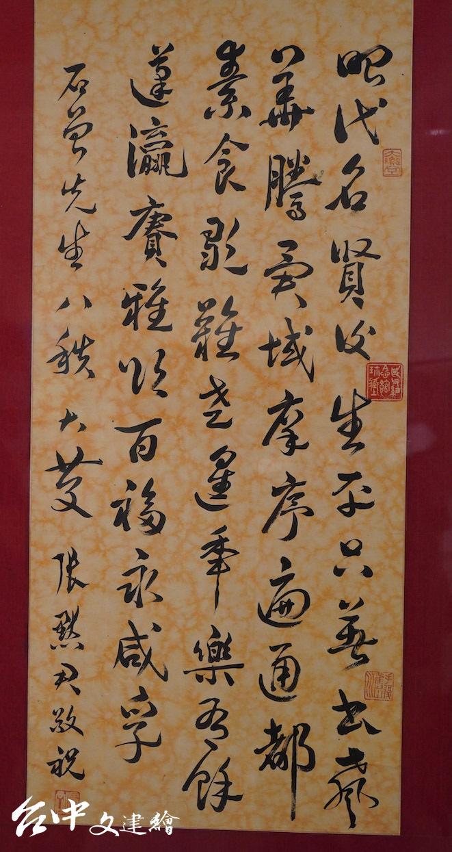 張默君,紅牋吉語,書法,126X53 公分。(攝影:謝平平)
