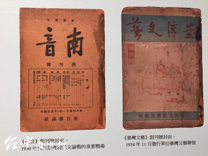 中央書局曾經出版《南音》、《台灣文藝》。(攝影:謝平平)