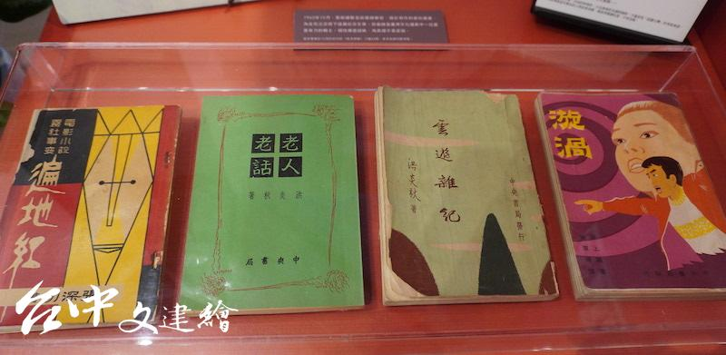 當時許多文人都將手稿交由中央書局出版。(攝影:謝平平)