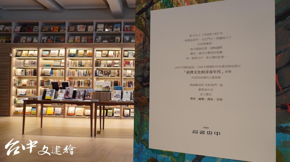 中央書局現在內部(攝影:謝平平)