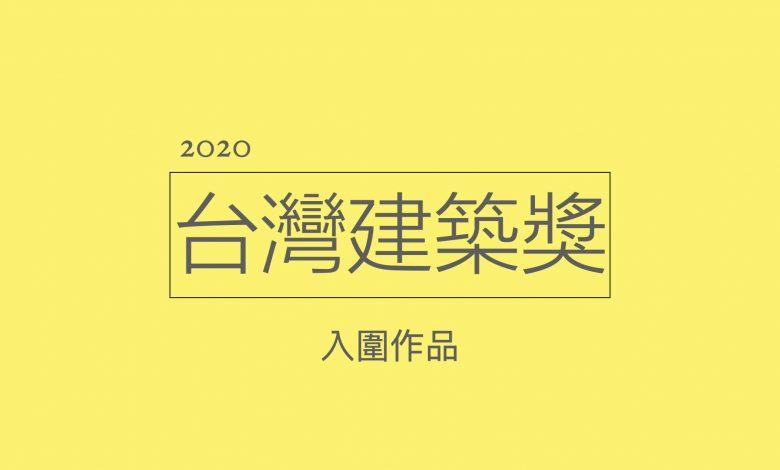 2020「台灣建築獎」入圍作品。